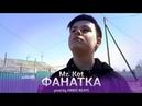 Премьера Клипа Mr.Kot - ФАНАТКА PROD. BY ORBIZ BEATS