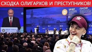Форум ПМЭФ – СХОДКА ОЛИГАРХОВ И КОРРУПЦИОНЕРОВ!