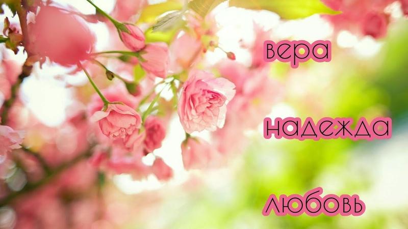 Вера надежда любовь христианская песня исполняет Анжелика Вишня