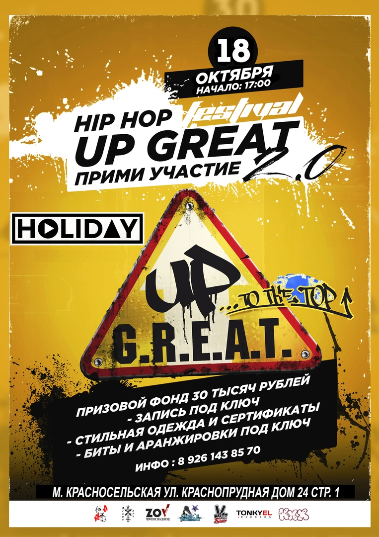 Афиша Москва Up Great 2.0 / Hip-Hop Festival / HOLIDAY CLUB