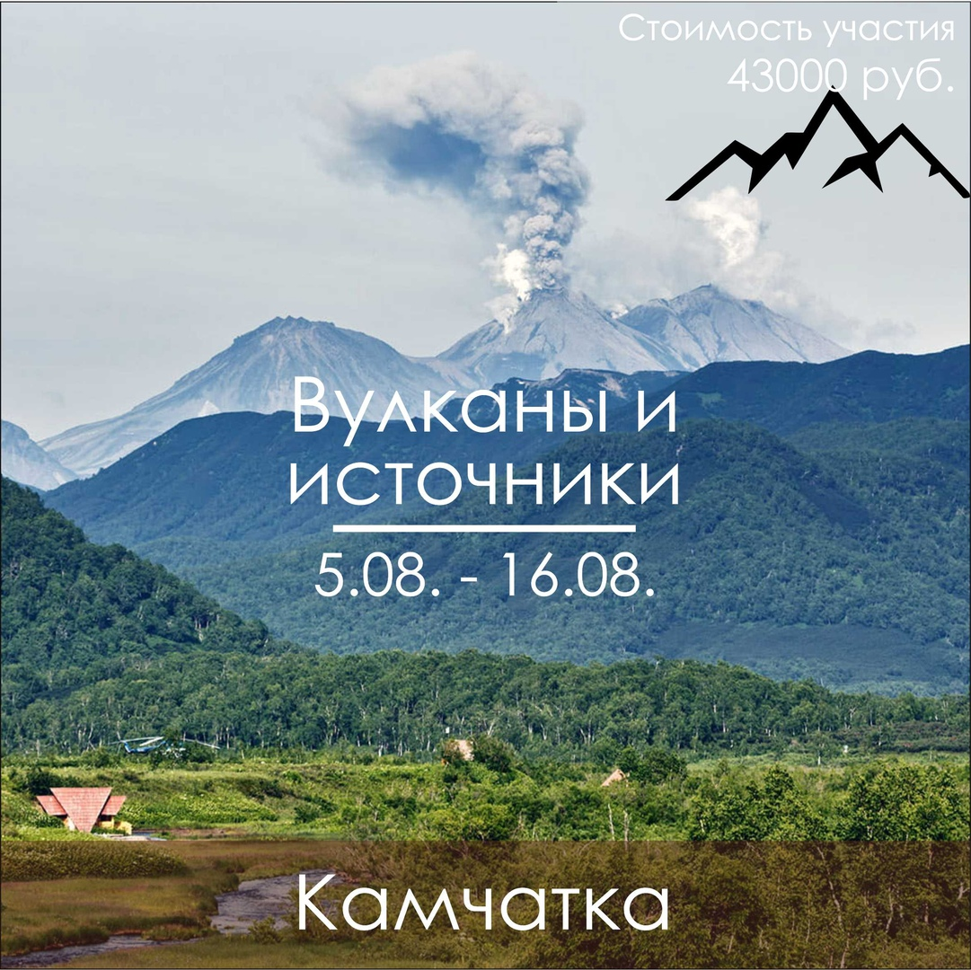 Афиша Тюмень Вулканы и источники Камчатки / 5.08.-16.08