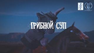 Грибной суп (Премьера клипа 2021)