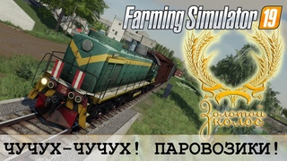 ПАРОВОЗИКИ НА ЗОЛОТОМ КОЛОСЕ - FARMING SIMULATOR 19