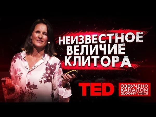TED | Неизвестное величие клитора