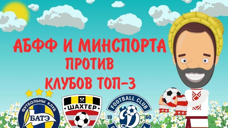 Bulba Ball АБФФ и Минспорта против клубов Преступление и наказание Жеребьевка Высшей Лиги 2020