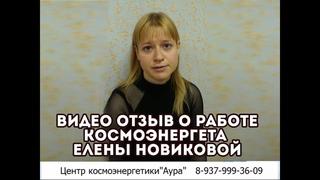 Видео отзыв о работе космоэнергета Елены Новиковой от Александры