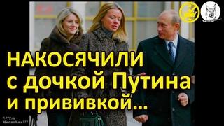 🤦♀️ Дочь Путина вакцинировалась, но директор Центра Гамалеи не знает как