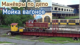 Манёвры по депо | Мойка пассажирских вагонов |Южная железная дорога