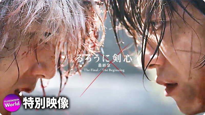 シリーズ初のIMAX®上映!映画『るろうに剣心最終章 The Final The Beginning』IMAX®特別映像