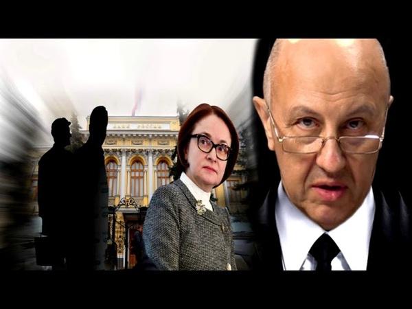 Фурсов Национализация Центробанка это война России с двадцатью семействами которые правят миром