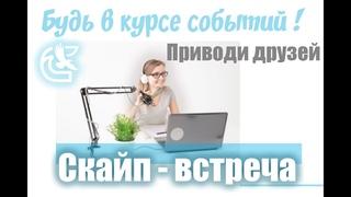 СКАЙП - ВСТРЕЧА ОТ  #КАРАМБОЛЬ/  «Let's play Carom» НОВОСТИ