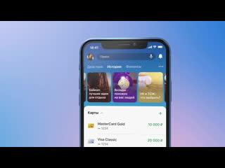 Обновление года в приложении Сбербанк Онлайн   2020