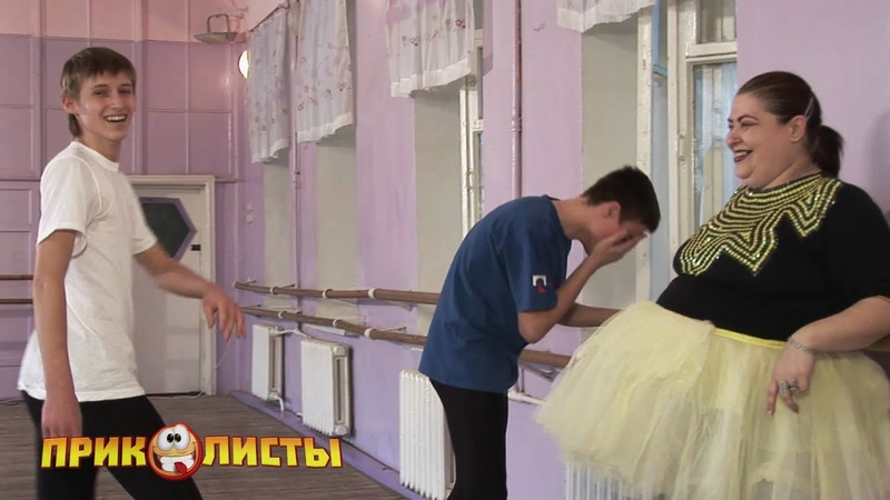 Приколисты Я ваша новая балерина