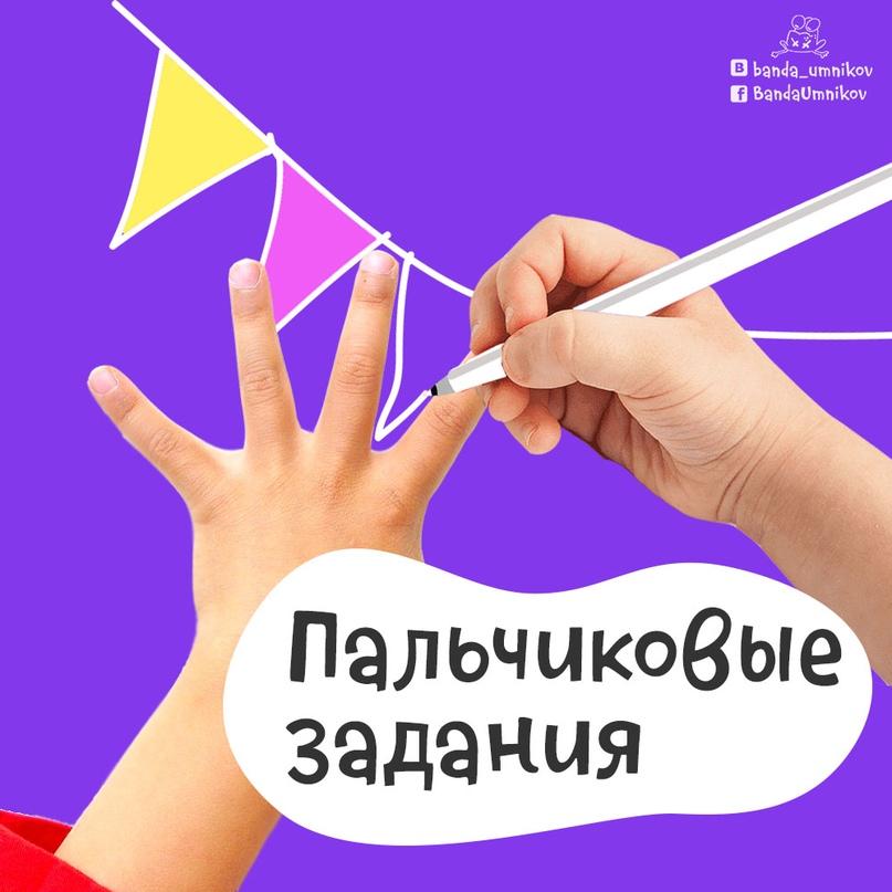 Задания, которые вызовут восторг у любого дошкольника 🤩🖐🏻