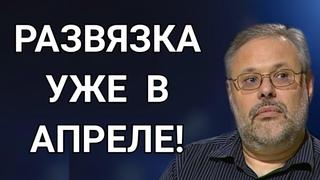 Хазин 🔥ЭКСТРЕННО НОВОСТЬ!  НЕОЖИДАННЫЙ ПОВОРОТ СОБЫТИЙ!  Михаил Хазин День Политика Россия
