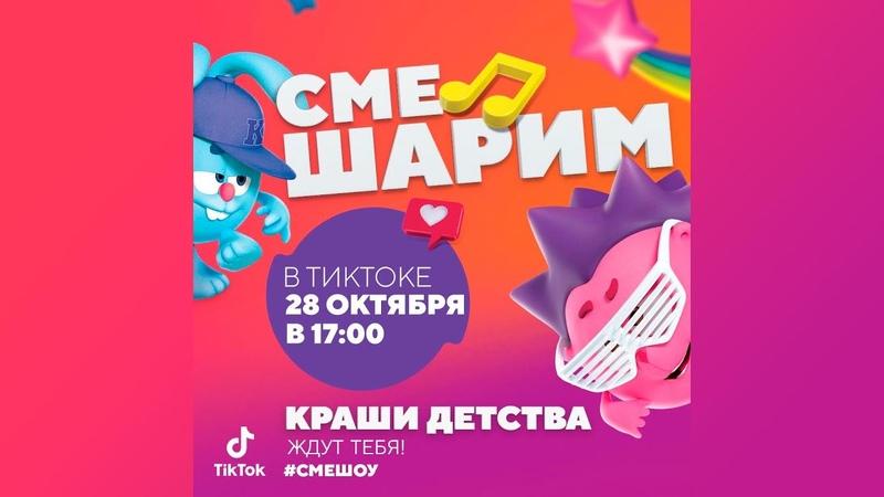 СМЕШОУ СМЕШАРИМ вместе с авторами песен Смешариков и другими