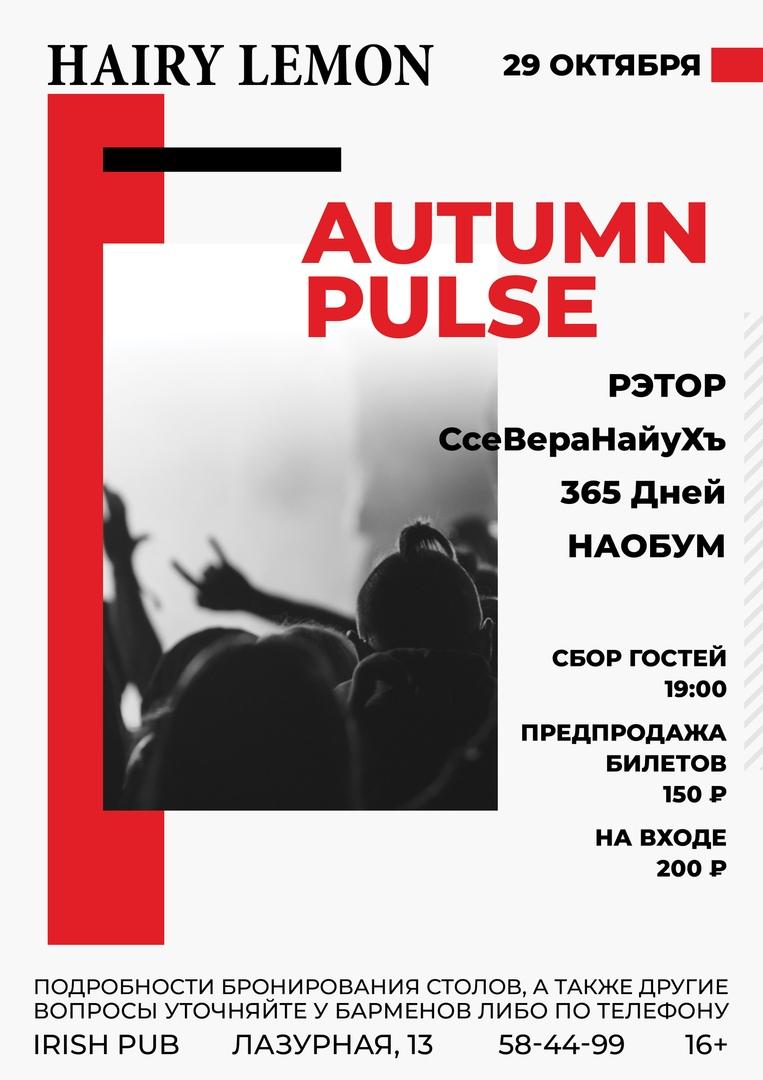 Афиша Барнаул 29 октября / Autumn Pulse / HAIRY LEMON PUB