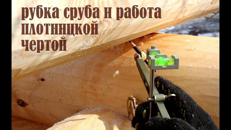 ✪ Как рубить сруб в чашу причерчивание чертой рубка лунного паза и чаши