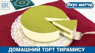 ТОРТ ТИРАМИСУ в домашних условиях Рецепт с матча (зеленый чай)