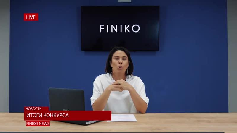 Финико Березники Новости уходящего октября скидки в Finiko Shop и итоги конкурса CBS ONE