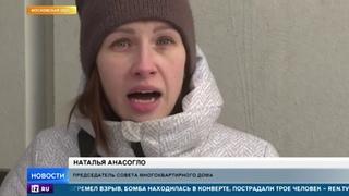 Жители Подмосковья жалуются на управляющую компанию ПИК Комфорт