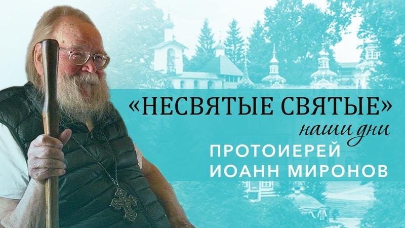 Протоиерей Иоанн Миронов о войне чудесных явлениях и святых наставниках