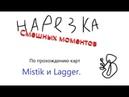 НАРЕЗКА СМЕШНЫХ МОМЕНТОВ МИСТИКА И ЛАГЕРА!