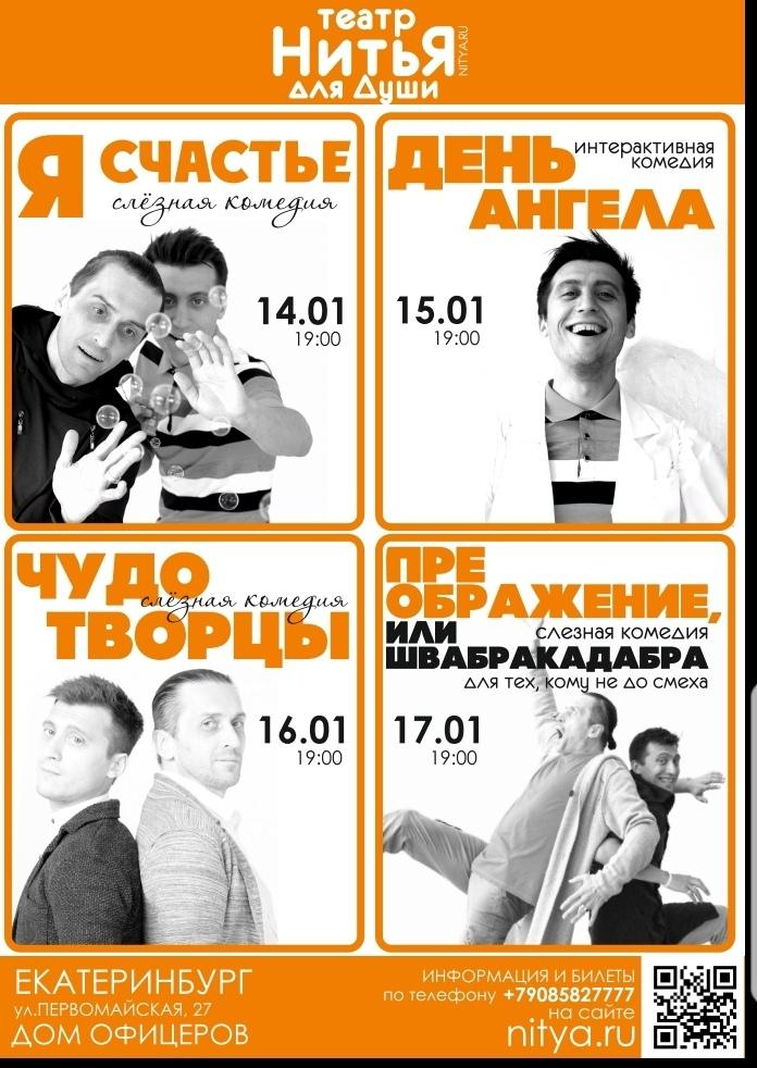 Афиша Фестиваль Театра НИТЬЯ в ЕКАТЕРИНБУРГЕ