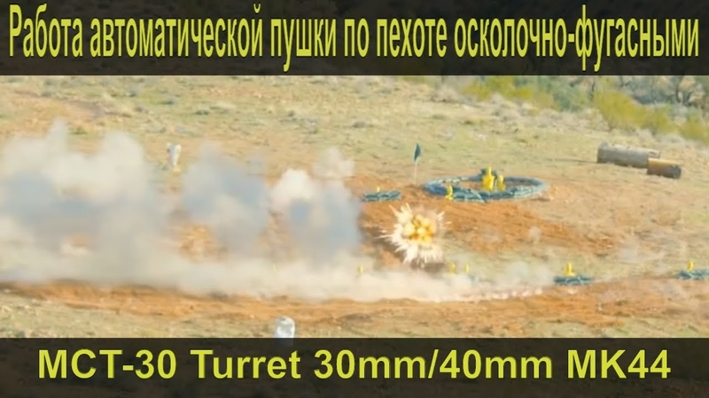 Работа автоматической пушки по пехоте осколочно-фугасными. MCT-30 Turret 30mm40mm MK44