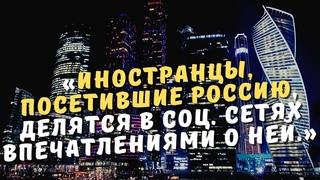 """""""Иностранцы, посетившие Россию, делятся в соц. сетях впечатлениями о ней"""". Что им понравилось"""