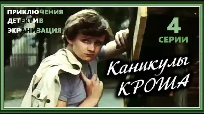 Каникулы Кроша 1 1980