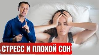 Стресс и проблемы со сном. Простые техники для повышения стрессоустойчивости и здорового сна.