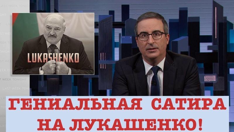 КУРЕЙЧИК 🔥🔥🔥ЭТО БОМБА ДЖОН ОЛИВЕР ГЛУМТСЯ НАД ЛУКАШЕНКО