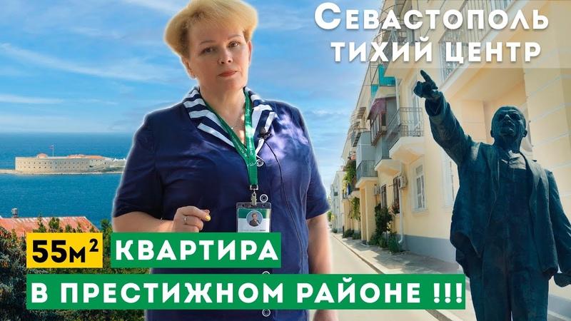 Трёхкомнатная Квартира в Центре Севастополя Престижный район Тихий центр Видеообзор