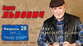 Борис Львович – прямая трансляция онлайн-концерта 28 фев 19:00 МСК