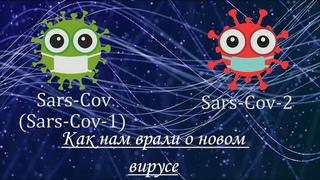 Учёные говорят: этот вирус не новый!