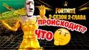 😵ПОНЯТНЫЙ РАЗБОР ВСЕХ ТИЗЕРОВ 2 СЕЗОНА 2 ГЛАВЫ ЧТО ПРОИСХОДИТ В ФОРТНАЙТ