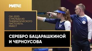 Россия берет серебро в стрельбе. Финальные выстрелы Бацарашкиной и Черноусова из пистолета