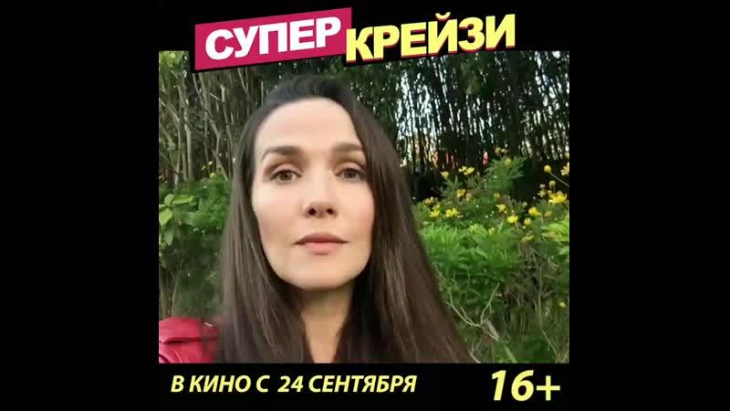 Наталия Орейро приглашает всех в кино на комедию Супер Крейзи Пускаемся во все тяжкие с 24 сентября