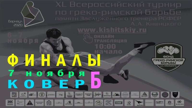 Финалы 40 ой турнир по Греко римской Борьбе памяти А А Кишицкого День 2 Ковер Б