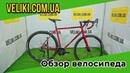 Обзор гравийного грэвел-байка велосипеда Author Ronin 28 2020