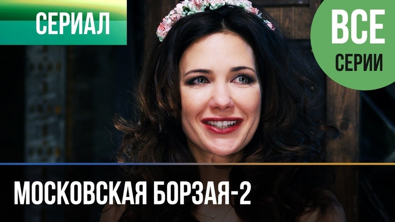 ▶️ Московская борзая 2 сезон Все серии 1 16 серия Мелодрама Сериалы