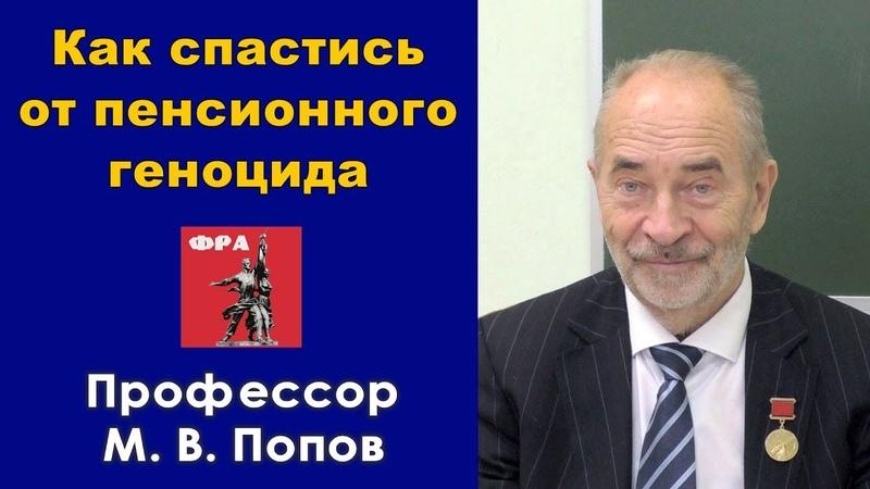 Как спастись от пенсионного геноцида. Профессор М.В.Попов. 03.09.2018