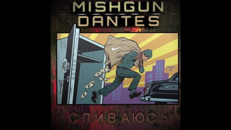 MishGun feat Dantes Сливаюсь Prod. by Black surfer