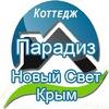 Отдых у моря на побережье Крыма