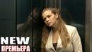 НОВИНКА на канале появилась! НЕ ТОРОПИ ЛЮБОВЬ Русские мелодрамы, сериалы 1080p