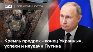 Успехи и неудачи Путина, Россия обещает защищать Донбасс, США усиливают контроль за оружием