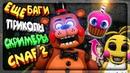 ЕЩЁ БАГИ В CNAF 2 ▶️ СКРИМАКИ ТОЙ ЧИКИ И ФРЕДДИ ПРИКОЛЫ В Creepy Nights at Freddys 2