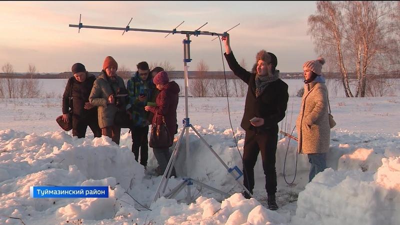 В Башкирии школьники смогли поговорить с космонавтами Международной космической станции