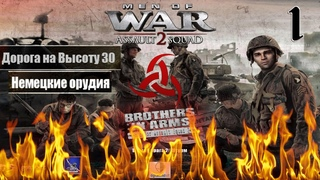 Mod Brothers In Arms D-Day: Road To Hill 30 - MOWAS2  | В Тылу Врага: Штурм 2 (Глава 1)